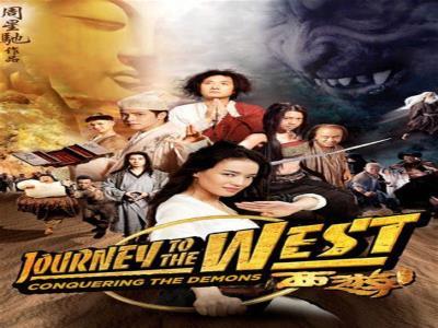 Tây Du Ký: Mối Tình Ngoại Truyện